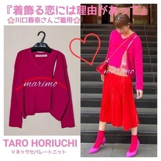 【美品】♥川口春奈さん♥『着飾る恋』〈TARO HORIUCHI〉ニット【希少】
