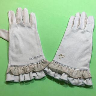 ミッシェルクラン(MICHEL KLEIN)のミッシェルクラン…UV手袋…未使用(手袋)