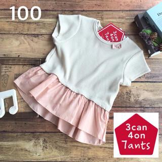 サンカンシオン(3can4on)の【100】3can4on ワッフル ペプラム プルオーバー(Tシャツ/カットソー)