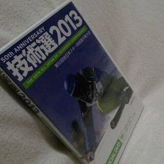 新品DVD 「技術選2013」第50回全日本スキー技術選手権大会(その他)