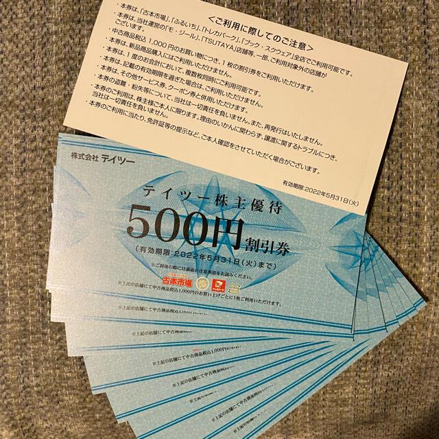 ☆テイツー株主優待券5000円分☆ チケットの優待券/割引券(ショッピング)の商品写真