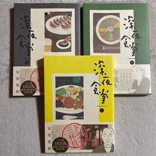 ショウガクカン(小学館)の安倍夜郎「深夜食堂」5〜7(青年漫画)