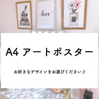 ポスター(POSTAR)の【お得なセット割】アートポスター A4  コットンキャンバスポスター(アート/写真)