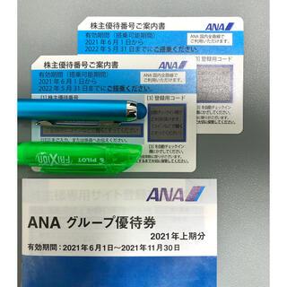 ANA株主優待券 2枚 +グループ優待券(その他)