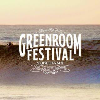5月22日 グリーンルームフェスティバル チケット 2枚(音楽フェス)