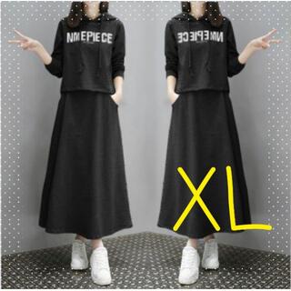 【海外ブロガー発】スウェットセットアップ パーカー ロング丈スカート 黒 XL