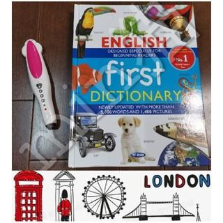 絵辞書 Maiyaペン対応  Frist Dictionary 英語図鑑(洋書)