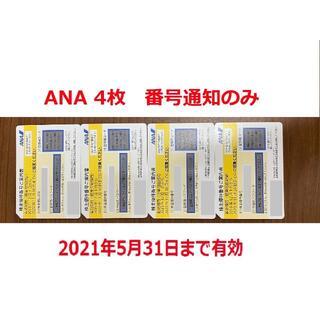 4枚 ANA株主優待券 日本航空 番号通知のみ(その他)