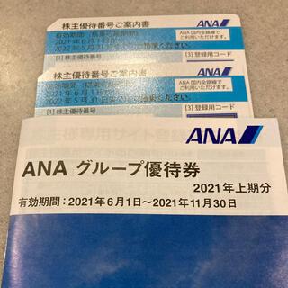 エーエヌエー(ゼンニッポンクウユ)(ANA(全日本空輸))のANA株主優待券 2枚 + 冊子(その他)