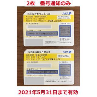2枚 ANA株主優待券 日本航空 番号通知のみ(その他)