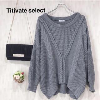 ティティベイト(titivate)の*美品 Titivate select セーター ニット (ニット/セーター)