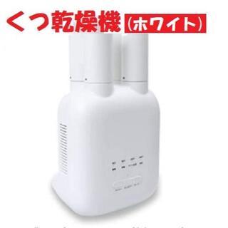 【新品】くつ乾燥機 靴乾燥機 シューズドライヤー オゾン脱臭機能 2足同時乾燥 (衣類乾燥機)