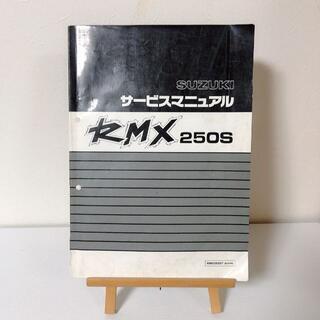 スズキ(スズキ)のバイク 本 スズキ SUZUKI RMX250S SJ14A サービスマニュアル(カタログ/マニュアル)
