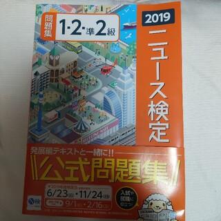 ニュース検定公式問題集1・2・準2級 2019(ビジネス/経済)