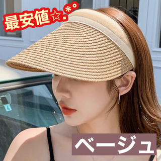 サンバイザー レディース 帽子 UVカット 日除け 夏 ベージュ ストロー