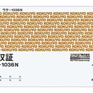 コクヨ(コクヨ)の領収書 ウケ-1036N 80枚 /コクヨ(2冊)(オフィス用品一般)