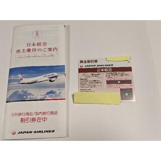 ジャル(ニホンコウクウ)(JAL(日本航空))のJAL ANA 株主優待券 セット(航空券)
