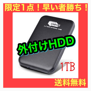 【新品 未使用】外付けHDD ポータブル 1TB Type-C USB3.1対応