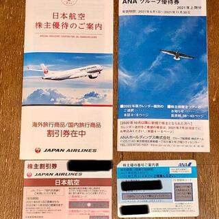 ジャル(ニホンコウクウ)(JAL(日本航空))のJALとANA株主優待割引券など4点(その他)