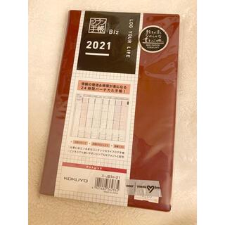 コクヨ(コクヨ)の訳あり格安 ジブン手帳 biz 2021 ジブン手帳Biz マットレッド(カレンダー/スケジュール)