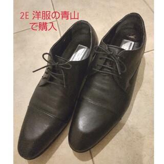 ビジネスシューズ黒革靴 洋服の青山 26.5 思わず走りたくなる 通勤仕事 営業(ドレス/ビジネス)