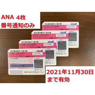 ANA株主優待券4枚 番号通知のみ(その他)