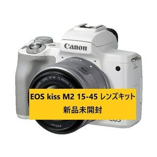 キヤノン(Canon)の新品未開封品Canon EOS Kiss M2 EF-M15-45 IS STM(ミラーレス一眼)