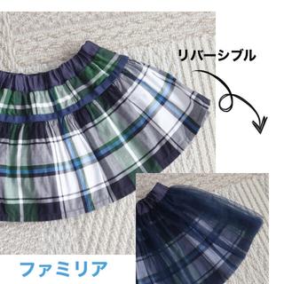 ファミリア(familiar)の【美品】ファミリア☆リバーシブルスカート(スカート)
