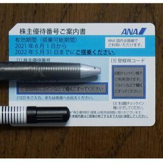 ANA 株主優待番号案内書(航空券)