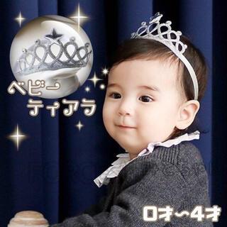ベビー ヘアバンド キッズ ティアラ 記念写真 記念日 赤ちゃん 子供 孫 祝い(その他)
