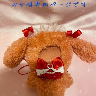 みか様専用ページ(ぬいぐるみ/人形)