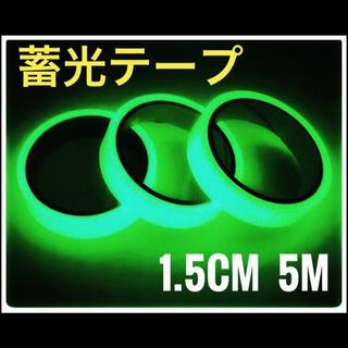 ★蓄光 発光 夜間 蛍光 テープ 高輝度 長時間 1.5cm 5m(防災関連グッズ)