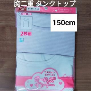 シマムラ(しまむら)の新品150cm☆胸二重 タンクトップ インナー 2枚組(下着)
