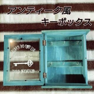 アンティーク調 キーボックス 木製 収納 小物 インテリア(ケース/ボックス)