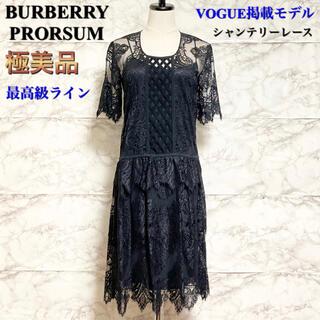 BURBERRY - 【極美品 VOGUE掲載モデル】BURBERRY シャンテリーレースワンピース