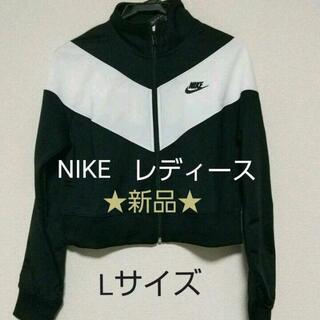 ナイキ(NIKE)の◆新品◆NIKE レディース ジャージ Lサイズ(ウェア)
