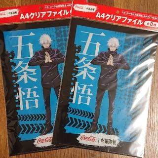 呪術廻戦 クリアファイル 2枚セット(クリアファイル)