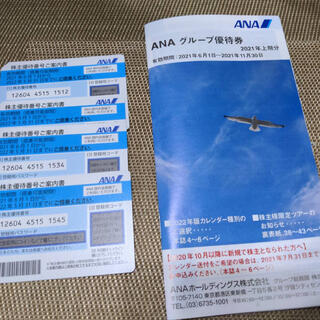 エーエヌエー(ゼンニッポンクウユ)(ANA(全日本空輸))のANA 優待券 4枚(航空券)