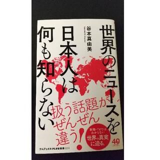 ワニブックス(ワニブックス)の世界のニュースを日本人は何も知らない(その他)