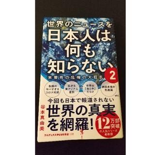 ワニブックス(ワニブックス)の世界のニュースを日本人は何も知らない 2(その他)