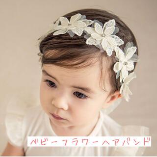 【新品】ベビー ヘアバンド 髪飾り カチューシャ フラワー レース 白 可愛い(その他)