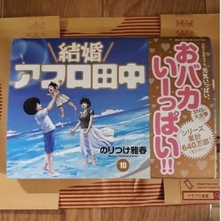 結婚アフロ田中 10(青年漫画)