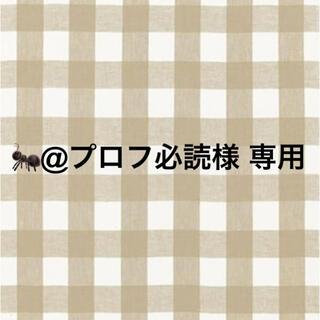 ヘイセイジャンプ(Hey! Say! JUMP)の🐜@プロフ必読様 専用(アイドルグッズ)