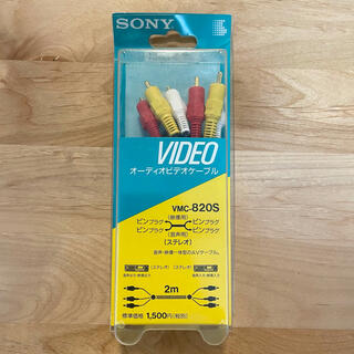 ソニー(SONY)の【未使用】ソニー SONY VMC-820S オーディオビデオケーブル(映像用ケーブル)