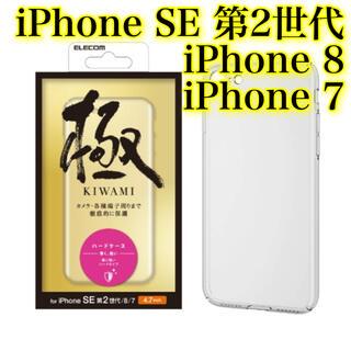 エレコム(ELECOM)のエレコム iPhone SE2/8/7 ハードケース/超極み(iPhoneケース)