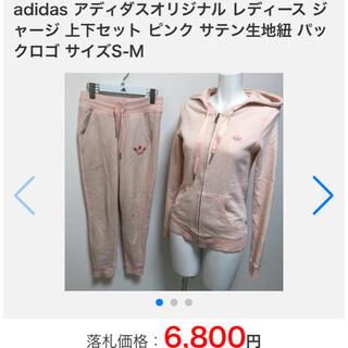 アディダス(adidas)のアディダス adidas パーカー ジャージ 上下(セット/コーデ)