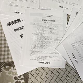 にゃけ様専用 国税専門官模試教養(資格/検定)