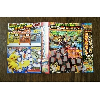 ショウガクカン(小学館)の月刊コロコロ6月号 付録と応募ハガキ(少年漫画)