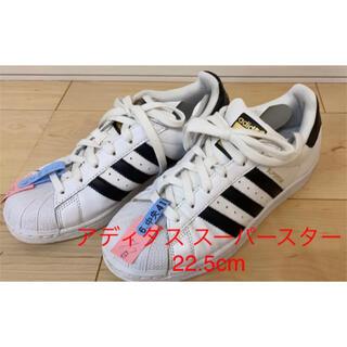 アディダス(adidas)の【美品】adidas アディダス スーパースター クリーニング済み(スニーカー)