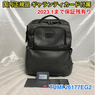 TUMI - 【TUMI 26177EG2】トゥミ国内正規品 ギャランティカード付 保証有☆